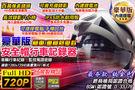 【台灣安防】監視器 重機車 720P 行...