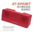 【曜德↘狂降 / 送耳機】鐵三角 AT-SP03BT 紅色 家庭藍芽喇叭 接聽通話 復古造型 / 宅配免運