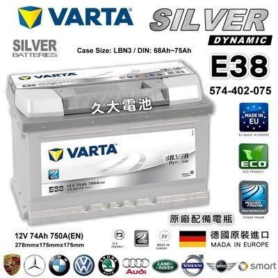 ✚久大電池❚ 德國進口 VARTA E38 74Ah 德國 原廠電瓶 奧迪 AUDI A3 1997~2011
