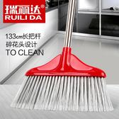 瑞麗達 掃把掃帚大掃把 加長不銹鋼把桿長柄魔法軟毛塑料笤帚WY【快速出貨八五折免運】