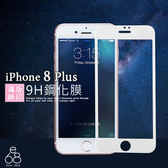 E68精品館 滿版 全膠 9H 鋼化玻璃 iPhone 8 Plus 保護貼 螢幕保護貼 玻璃貼 手機螢幕貼 5.5吋 滿膠