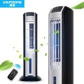 空調扇制冷器單冷小型空調行動冷風扇冷氣機家用迷你水冷塔式.YYJ 奇思妙想屋