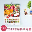珠友   2019年12K吊掛式月曆/掛...