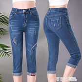 七分牛仔褲女夏季薄款高腰女士7分大碼中年女褲媽媽寬鬆破洞中褲 茱莉亞