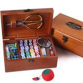 針線盒套裝針線包家用復古縫紉線針線收納盒十字繡工具實木結婚款【熱銷88折】