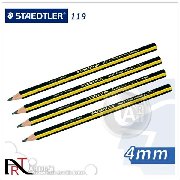 『ART小舖』德國STAEDTLER施德樓 三角鉛筆 4mm 單支 # MS119