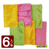 【VICTORY 】抗油魔術清潔巾6 入1032003 去油抹布不沾油抹布去汙