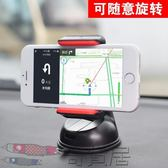 雙十二狂歡購汽車用車載手機支架導航吸盤式多功能出風口手機座車內支撐架通用【奇貨居】