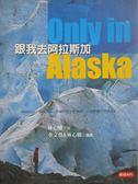 【書寶二手書T5/地理_XEP】跟我去阿拉斯加_林心雅、李文堯