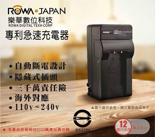 樂華 ROWA FOR PANASONIC 國際牌 S301 專利快速充電器 相容原廠電池 壁充式充電器 保固一年