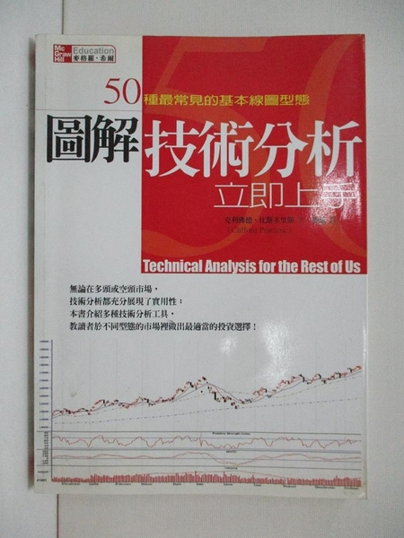 【書寶二手書T1/股票_BE2】圖解技術分析立即上手_克利佛德.比斯多里斯