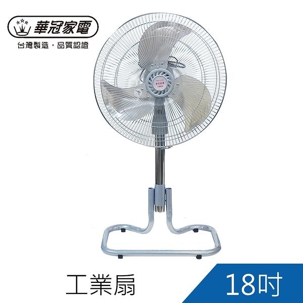 華冠18吋鋁葉立扇 / 工業扇 / 涼風扇 / 電扇(FT-189) ㊣台灣製造 品質有保障