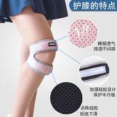 膝女士專用半月板保損傷關節固定夏季跑步膝蓋保 數碼人生