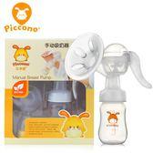 臺灣piccono吸奶器手動 吸力大 孕產婦擠奶器吸乳器手動式拔奶器【狂歡萬聖節】
