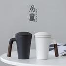 觀意行者馬克杯陶瓷情侶杯定制帶蓋辦公室男女過濾泡茶杯喝水杯子