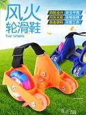 風火輪輪滑鞋四輪暴走鞋兒童星空輪滑光輪二輪代步工具  【全館免運】