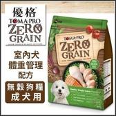 《48HR快速出貨》*KING*優格天然零穀食譜ZERO GRAIN室內犬體重管理配方》無穀狗糧5.5磅