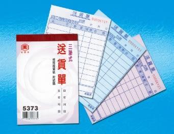 萬國牌 5373 72K 三聯送貨單 台北版 (附號碼 / 白藍紅) 直式 8.9*12.8cm(一盒20本/一本50組)