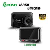 【愛車族】DOD IS350 1080P 行車記錄器+16G記憶卡