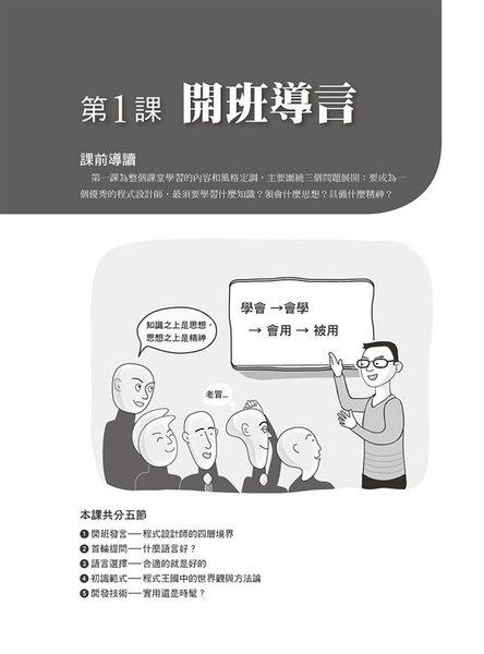 (二手書)程式設計範式與OOP的思考術:冒號老師的十三堂課(中文原創經典)
