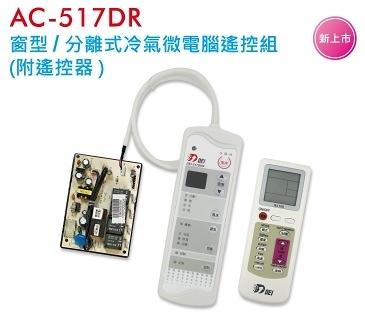 《鉦泰生活館》窗型/分離式 冷氣微電腦遙控組(附遙控器) DEI-517R