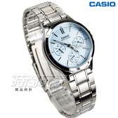 CASIO卡西歐 LTP-V300D-2A 都會時尚三針三眼指針腕錶 石英女錶 防水 學生錶 水藍 LTP-V300D-2AUDF