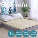 日式床墊;雙人5X6.2尺5cm【3D氣...