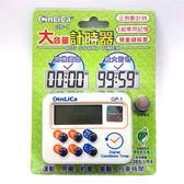 [ 中將3C ]   CinLiCa 大音量計時器  GP-1