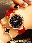 女士手錶防水時尚網紅抖音星空潮流韓版簡約休閒大氣學生 安妮塔小舖
