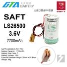 【久大電池】法國 SAFT LS-26500 二號中橙頭 3.6V 7.7Ah 一次性鋰電 【PLC工控電池】SA13