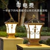 快速出貨太陽能柱頭燈戶外圍墻大門柱院墻燈新農村防水歐式花園 YYS