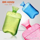 熱水袋女注水透明大號裝水可愛學生沖水暖水袋成人女生灌水暖手袋 晴天時尚館