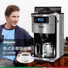 義大利Balzano 全自動可調式研磨咖啡機 BZ-CM1568 金屬濾網 BZ-CM1566升級款