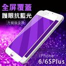 滿版 3D 全屏 抗藍光 不碎邊 iphone 6 6S 7 plus iphone7 碳纖維 鋼化玻璃貼 疏水疏油 耐刮 保護貼 BOXOPEN