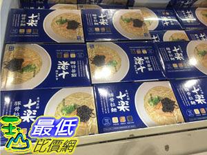 [COSCO代購] C177996 RAMEN W/PORK BONE SOUP 十樂豚骨拉麺 210克6入
