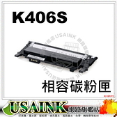 USAINK~Samsung CLT-K406S 黑色相容碳粉匣   適用 三星CLP-365W/CLX-3305W/SL-C460W/SL-C460FW/SL-C410W