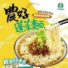 百大精品農好蓬萊麵(蔥香肉燥)15包...