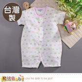 包屁衣 台灣製薄款純棉紗布短袖兔裝 連身衣 魔法Baby