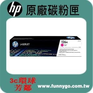 HP 原廠紅色碳粉匣 CE313A (126A)