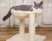 貓窩 爬架貓窩貓樹一體小型貓屋吊床爬架貓抓板貓抓柱簡易四季【免運直出】