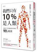 書我們只有10 %是人類:認識主宰你健康與快樂的90 %細菌