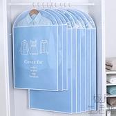5個裝 衣服防塵罩掛衣袋收納袋家用掛式【極簡生活】