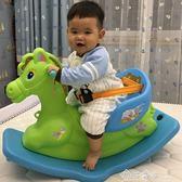 搖搖馬木馬加厚塑料兒童玩具搖馬帶音樂寶寶搖椅嬰兒周歲禮物  西城故事