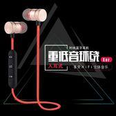 藍芽耳機 運動 無線雙耳運動藍芽耳機入耳塞式掛蘋果7oppovivo通用立體聲重低音 igo 玩趣3C