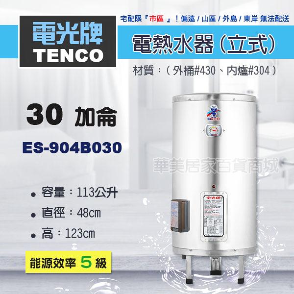 《 TENCO電光牌 》ES-904B030 貯備型耐壓式 不鏽鋼 電能熱水器 30加侖 立式 ( ES-904B系列 )