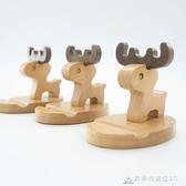 實木手機座支架小鹿創意木質手機底座架桌面視頻ipad卡通實木托架   交換禮物