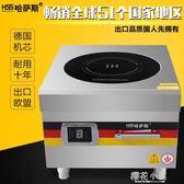 哈薩斯節能商用電磁爐8000w/10000W平面煲湯爐大功率電磁灶8/10kwigo『摩登大道』