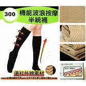 【衣襪酷】isox 機能波浪按摩半統襪 完美曲線 300D《瘦腿襪/美腿襪/纖體/美體/雕塑/塑型》