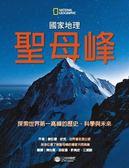 (二手書)聖母峰:探索世界第一高峰的歷史、科學與未來