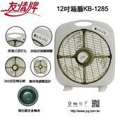 【艾來家電】【刷卡分期零利率+免運費】友情牌12吋手提涼風箱型扇(KB-1285)